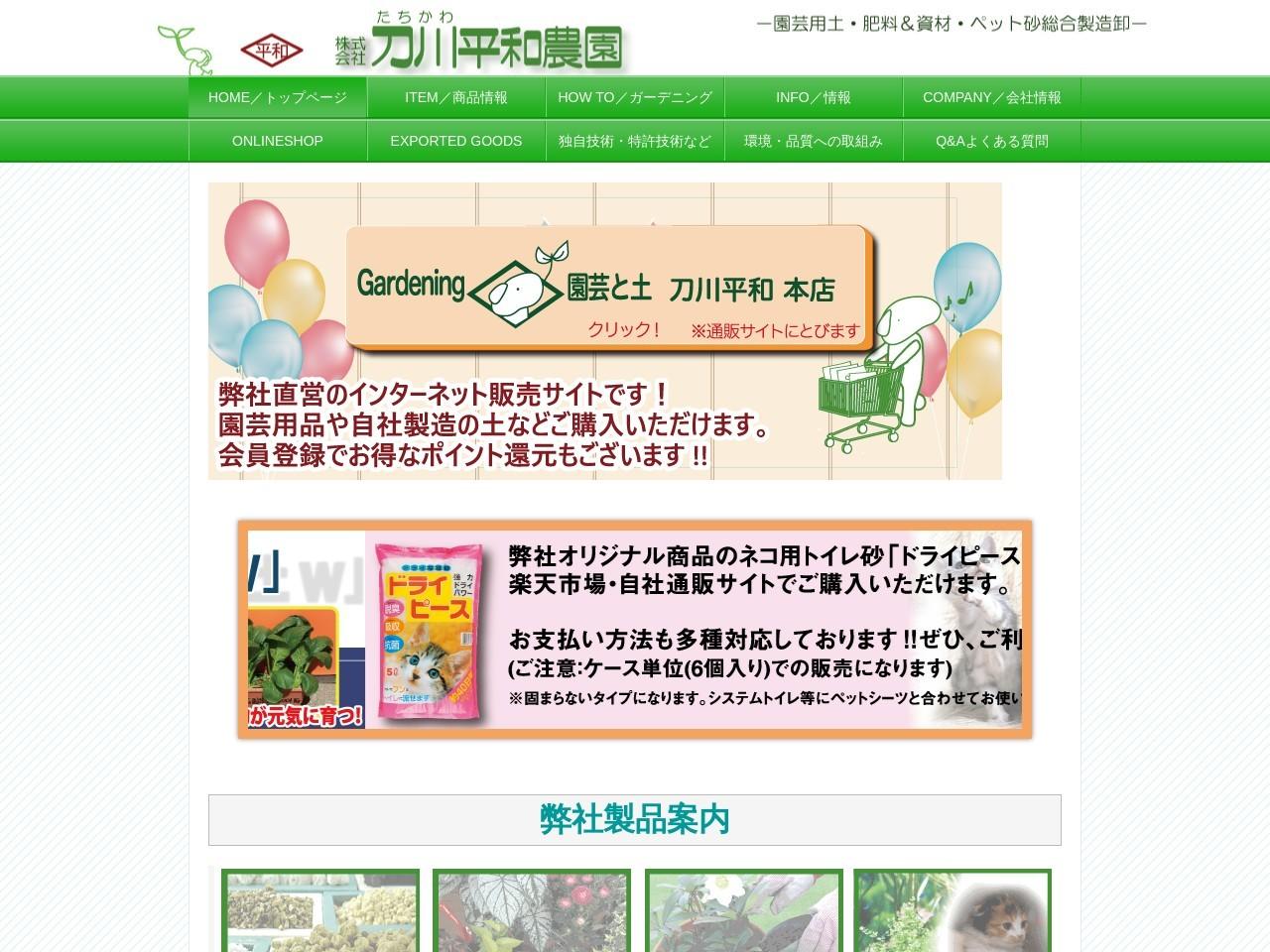 株式会社刀川平和農園