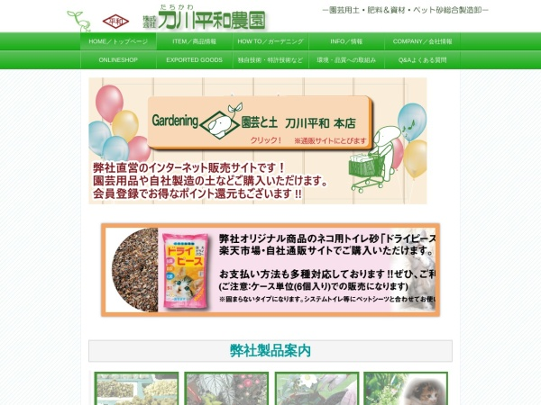 Screenshot of www.tachikawa-heiwa.com