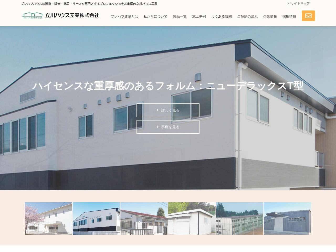 立川ハウス工業株式会社多摩営業所