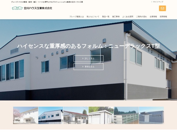 Screenshot of www.tachikawahouse.co.jp