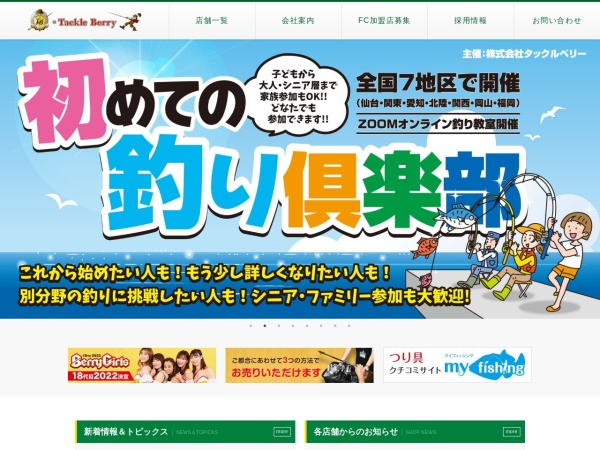 Screenshot of www.tackleberry.co.jp