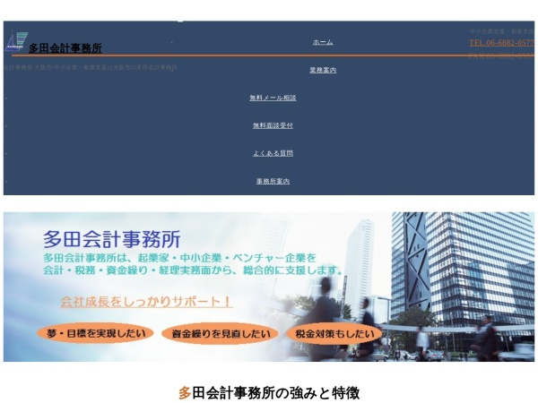 Screenshot of www.tada-kaikei.jp