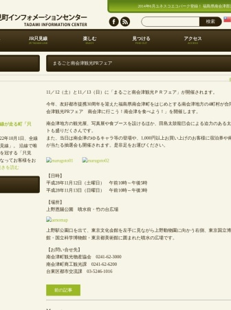 Screenshot of www.tadami-net.com