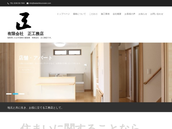 Screenshot of www.tadashikoumuten.com