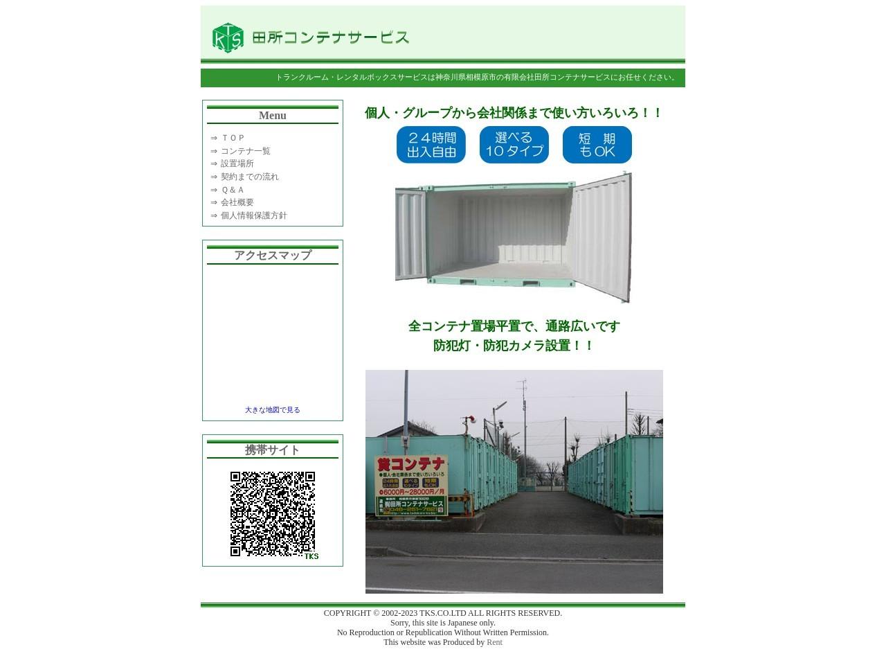 有限会社田所コンテナサービス