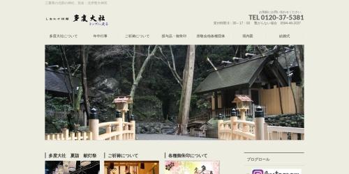 Screenshot of www.tadotaisya.or.jp