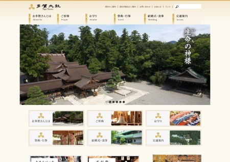 Screenshot of www.tagataisya.or.jp