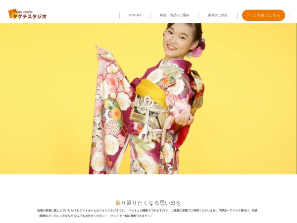 Screenshot of www.taguchi-studio.co.jp