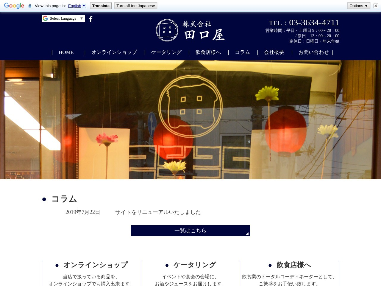 江東区 日本酒・焼酎・ワイン 販売・通販/酒の専門店 田口屋