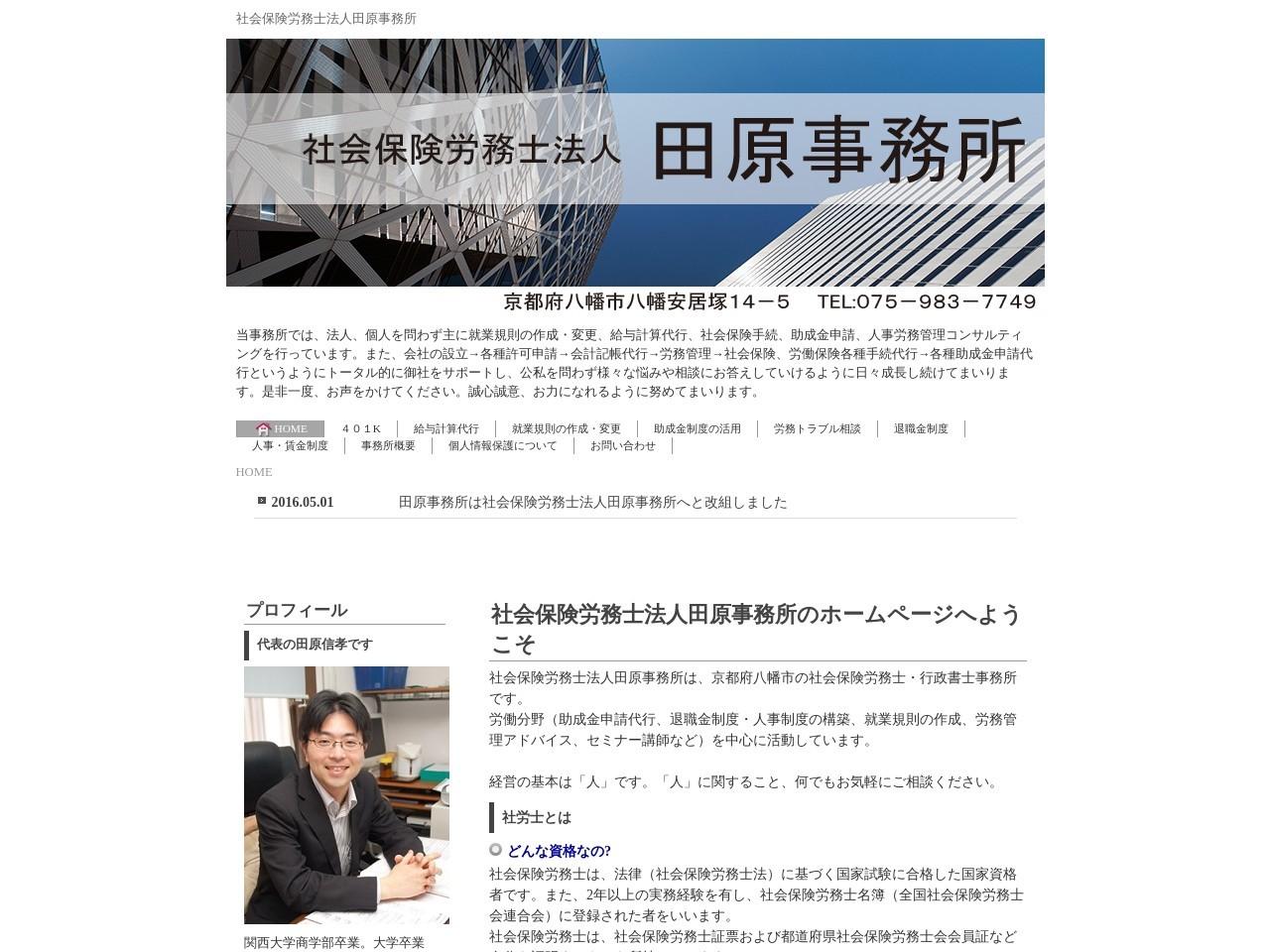 田原事務所
