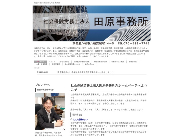 Screenshot of www.tahara-jimusyo.com