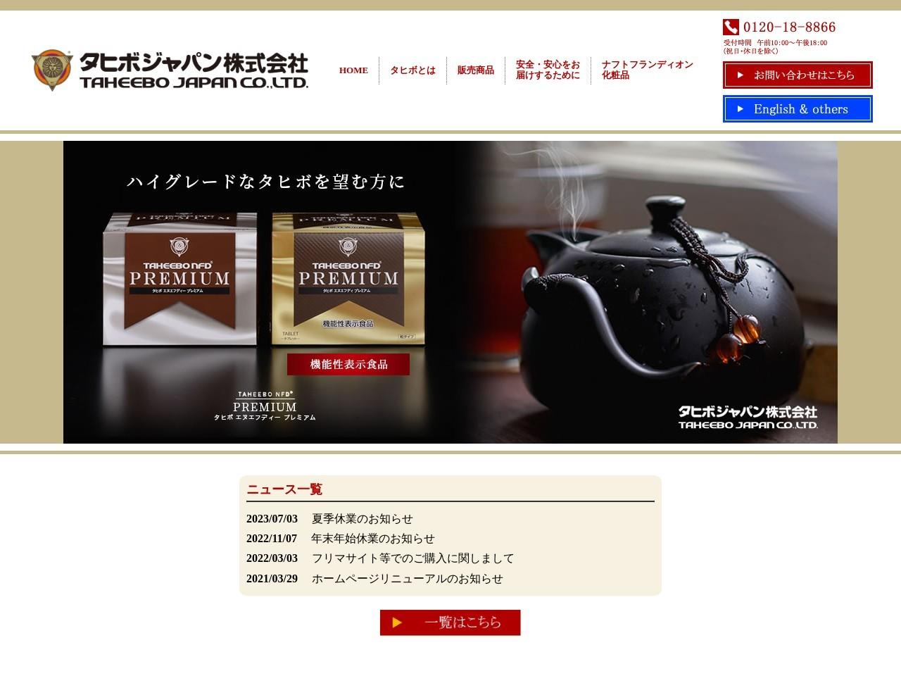 タヒボNFD-健康茶-|タヒボジャパン株式会社