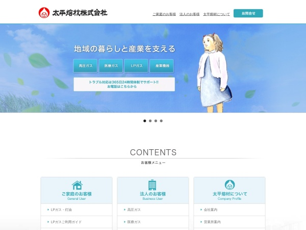Screenshot of www.taihei-y.co.jp