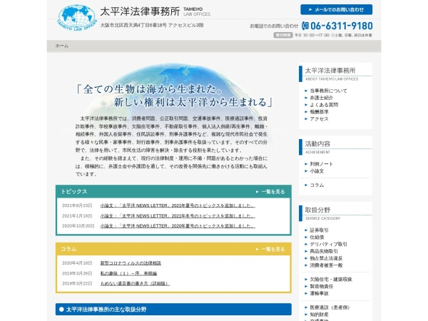 Screenshot of www.taiheiyolaw.com