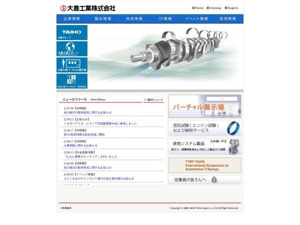 Screenshot of www.taihonet.co.jp