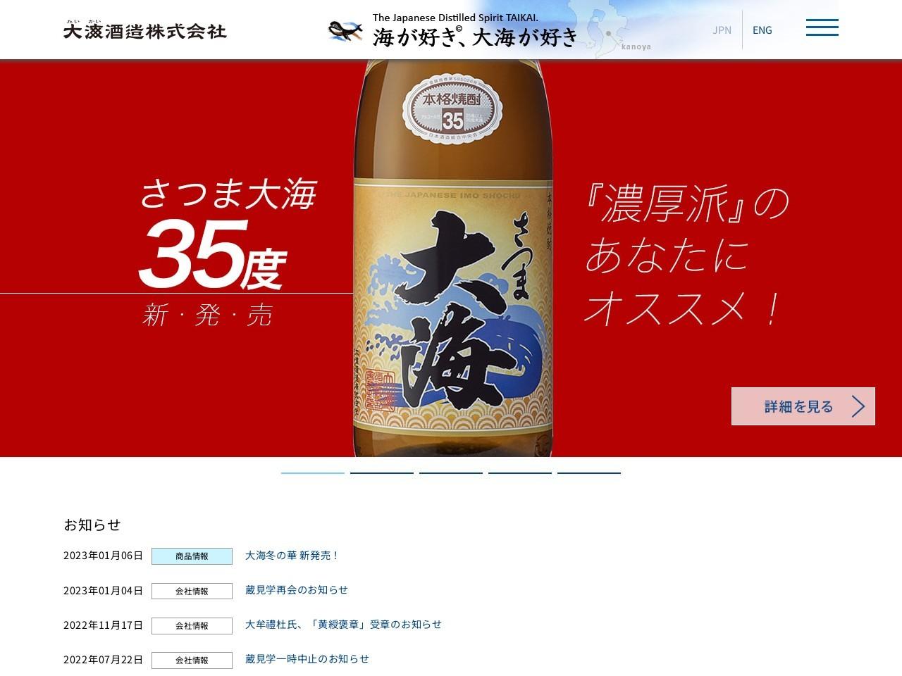鹿児島の芋焼酎蔵|大海酒造株式会社|海が好き、大海が好き|
