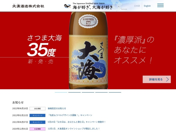 http://www.taikai.or.jp