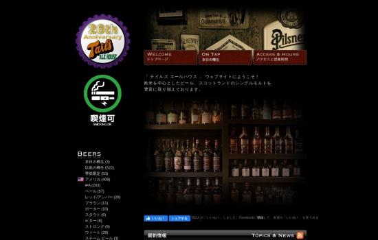 Screenshot of www.tails1998.com