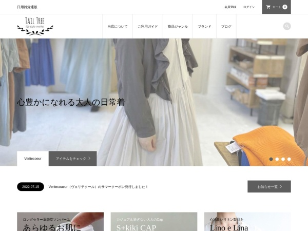 Screenshot of www.tailtree.jp