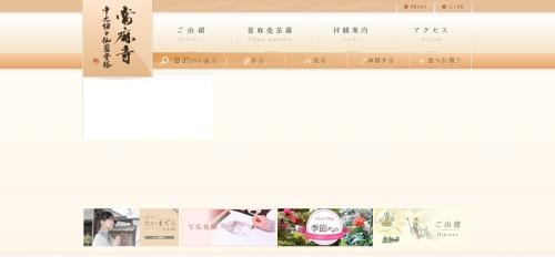 Screenshot of www.taimadera.org