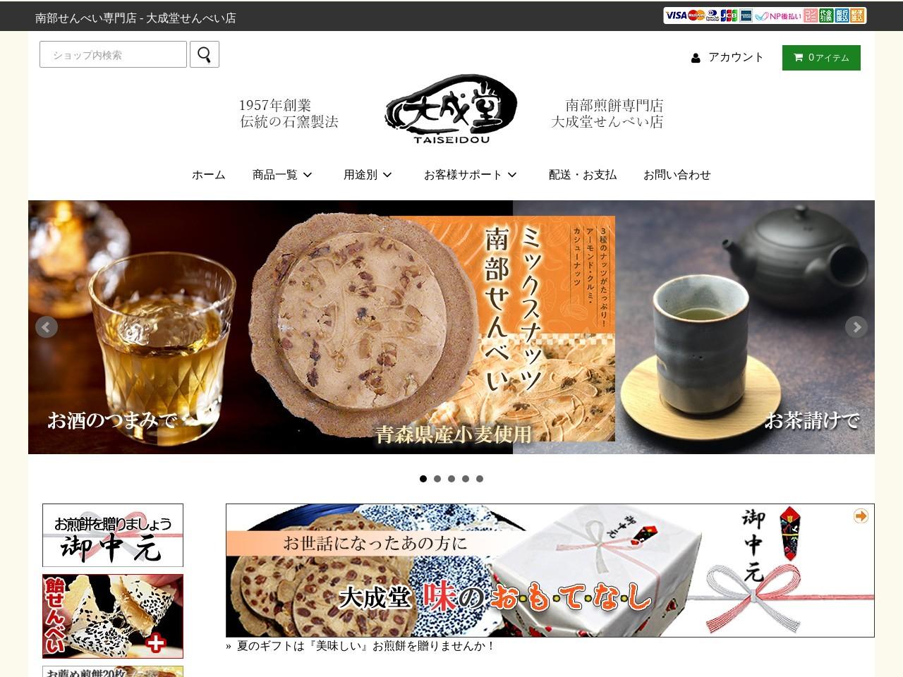 大成堂製菓/工場