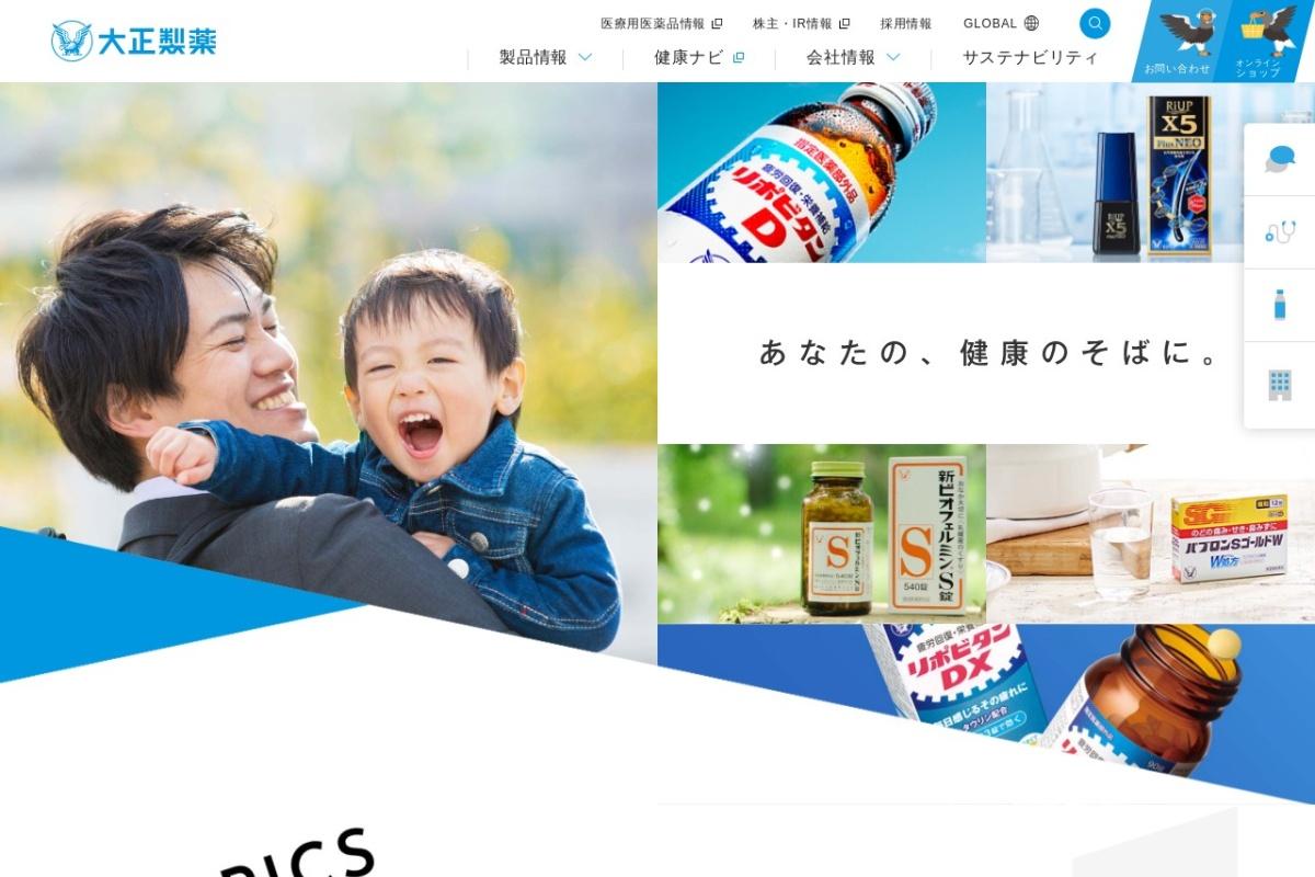 http://www.taisho.co.jp/