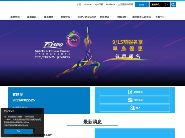 Screenshot of www.taispo.com.tw