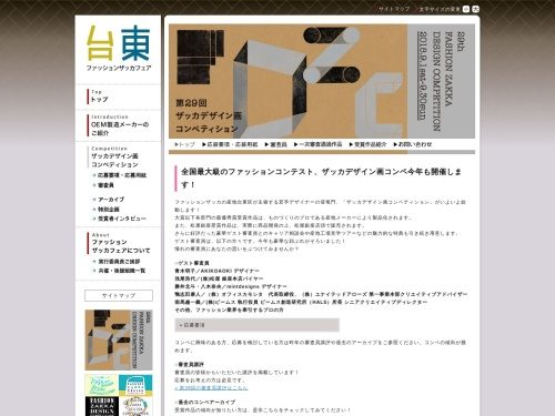 Screenshot of www.taito-zakka-fair.jp