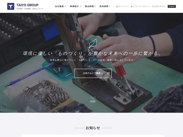 Screenshot of www.taiyo-chemicals.co.jp