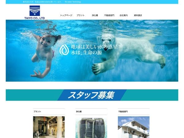 Screenshot of www.taiyo-himeji.co.jp