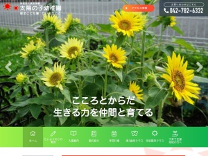 http://www.taiyo-no-ko.ednet.jp/