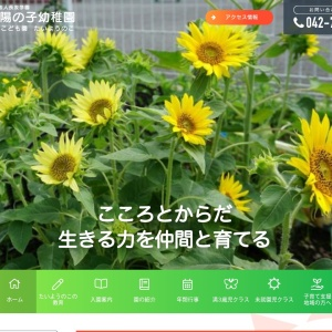 Screenshot of www.taiyo-no-ko.ednet.jp