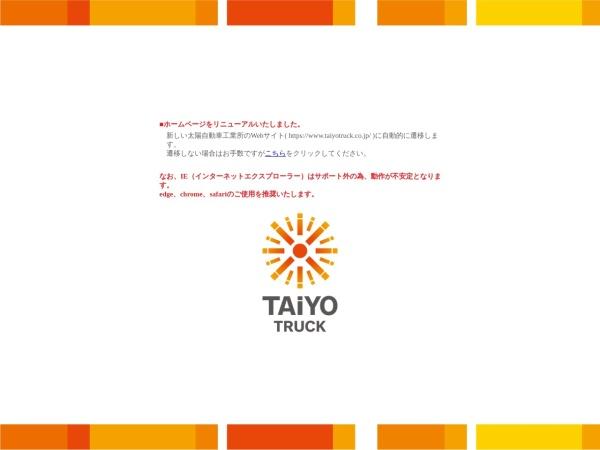Screenshot of www.taiyojidosha.com
