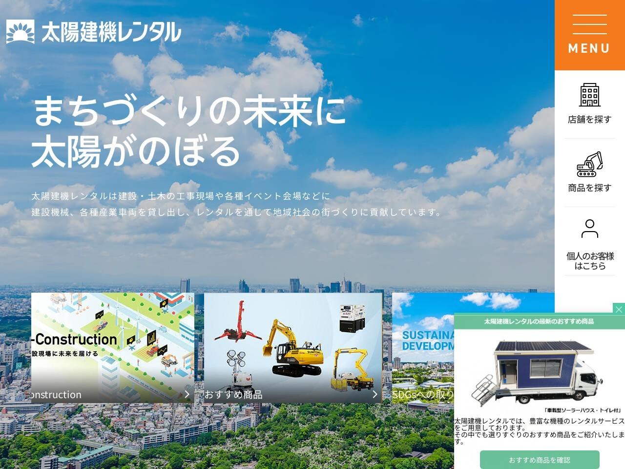 太陽建機レンタル株式会社裾野支店