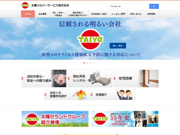Screenshot of www.taiyoss.co.jp