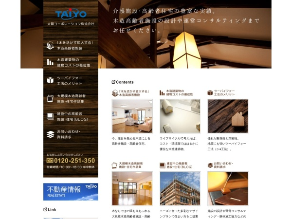Screenshot of www.taiyosun.co.jp