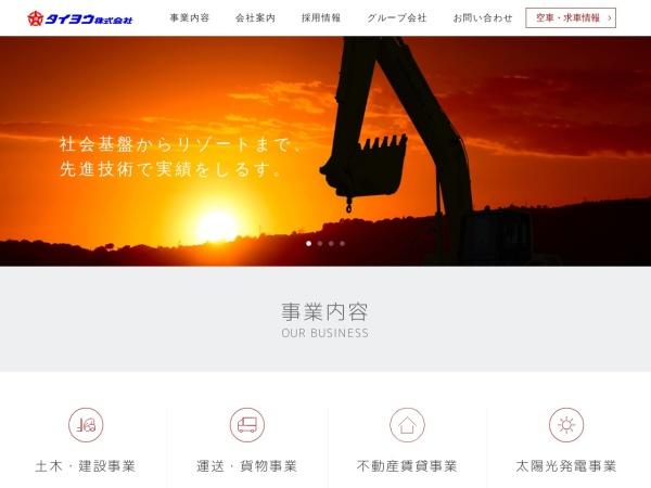 Screenshot of www.taiyou-kk.co.jp