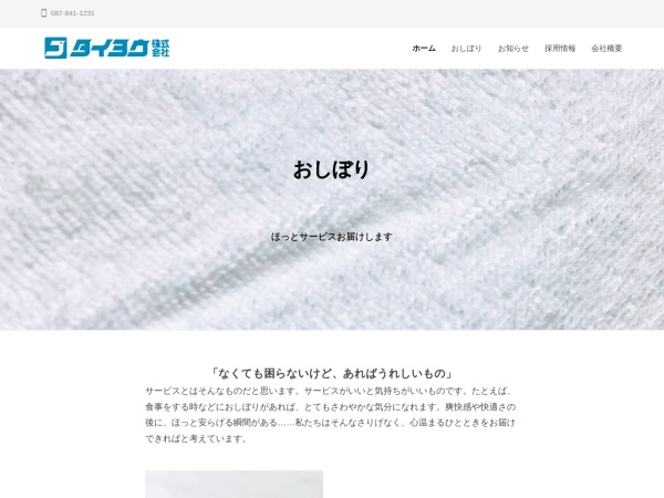 Screenshot of www.taiyow.co.jp