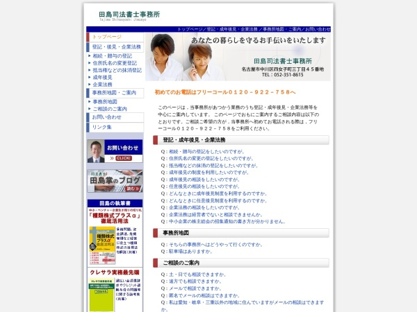 Screenshot of www.tajima-sho.com
