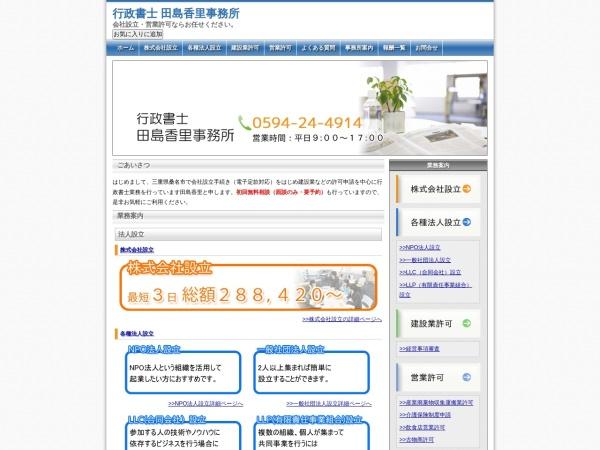 Screenshot of www.tajimajimusyo.com