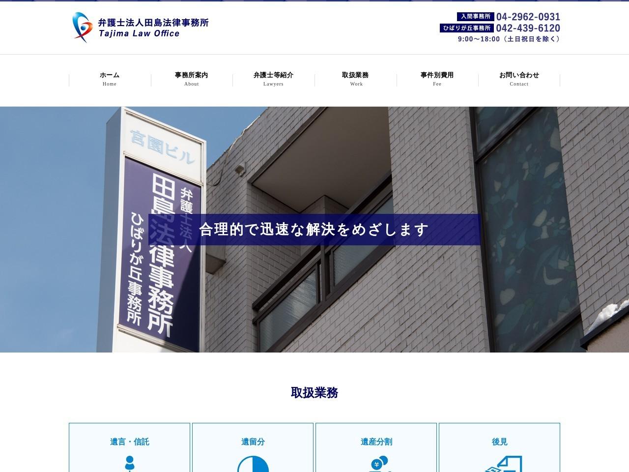 田島法律事務所(弁護士法人)