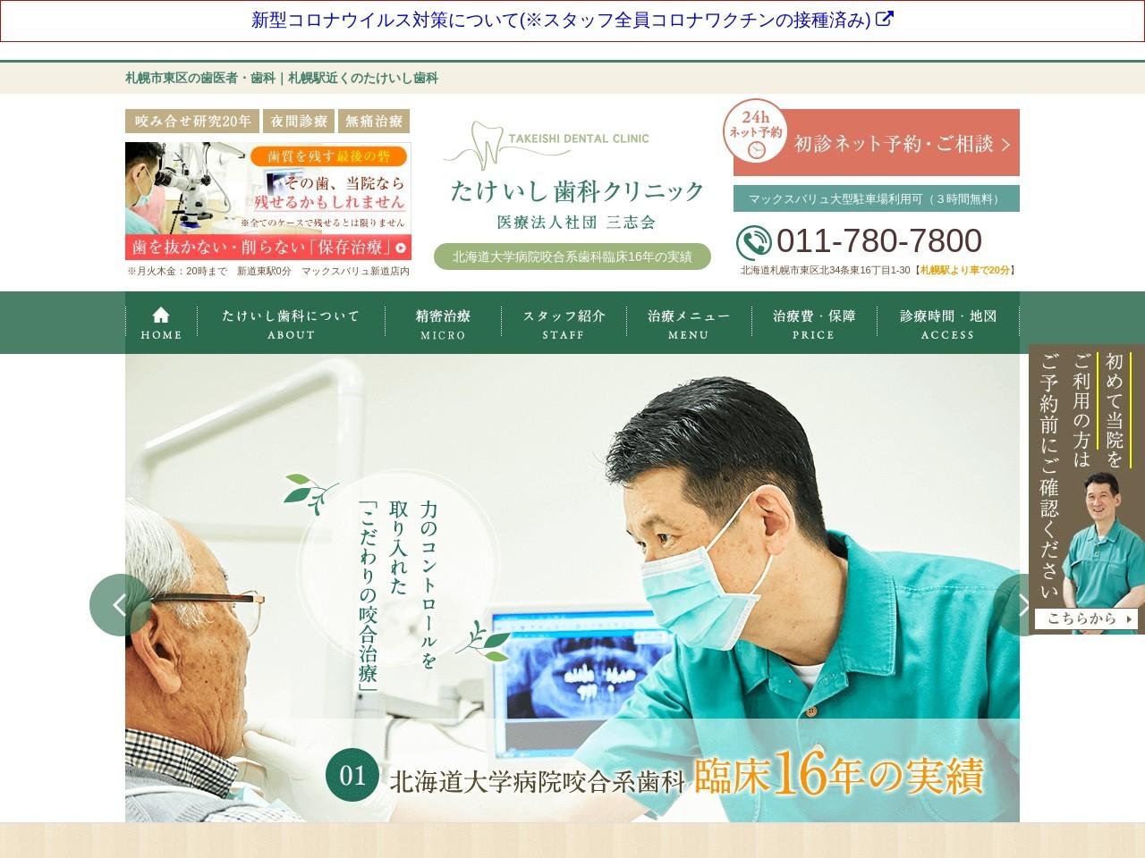医療法人社団三志会  たけいし歯科クリニック (北海道札幌市東区)