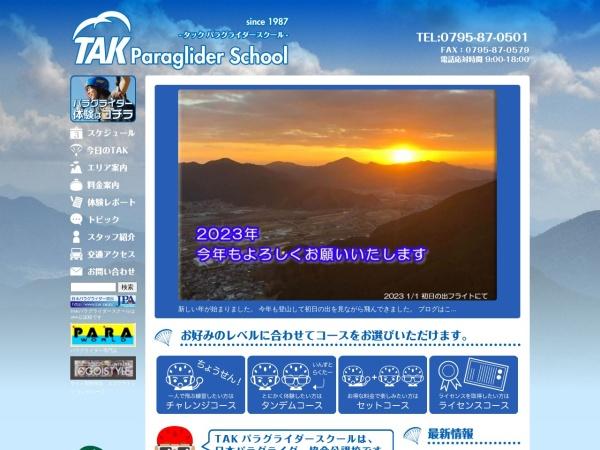 Screenshot of www.tak.ne.jp