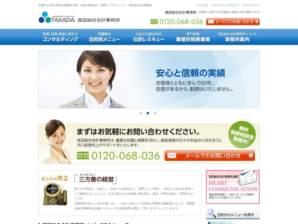 Screenshot of www.takadakaikei.co.jp