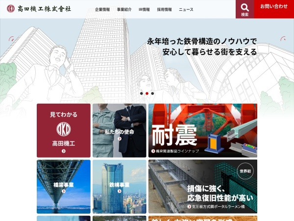 Screenshot of www.takadakiko.com