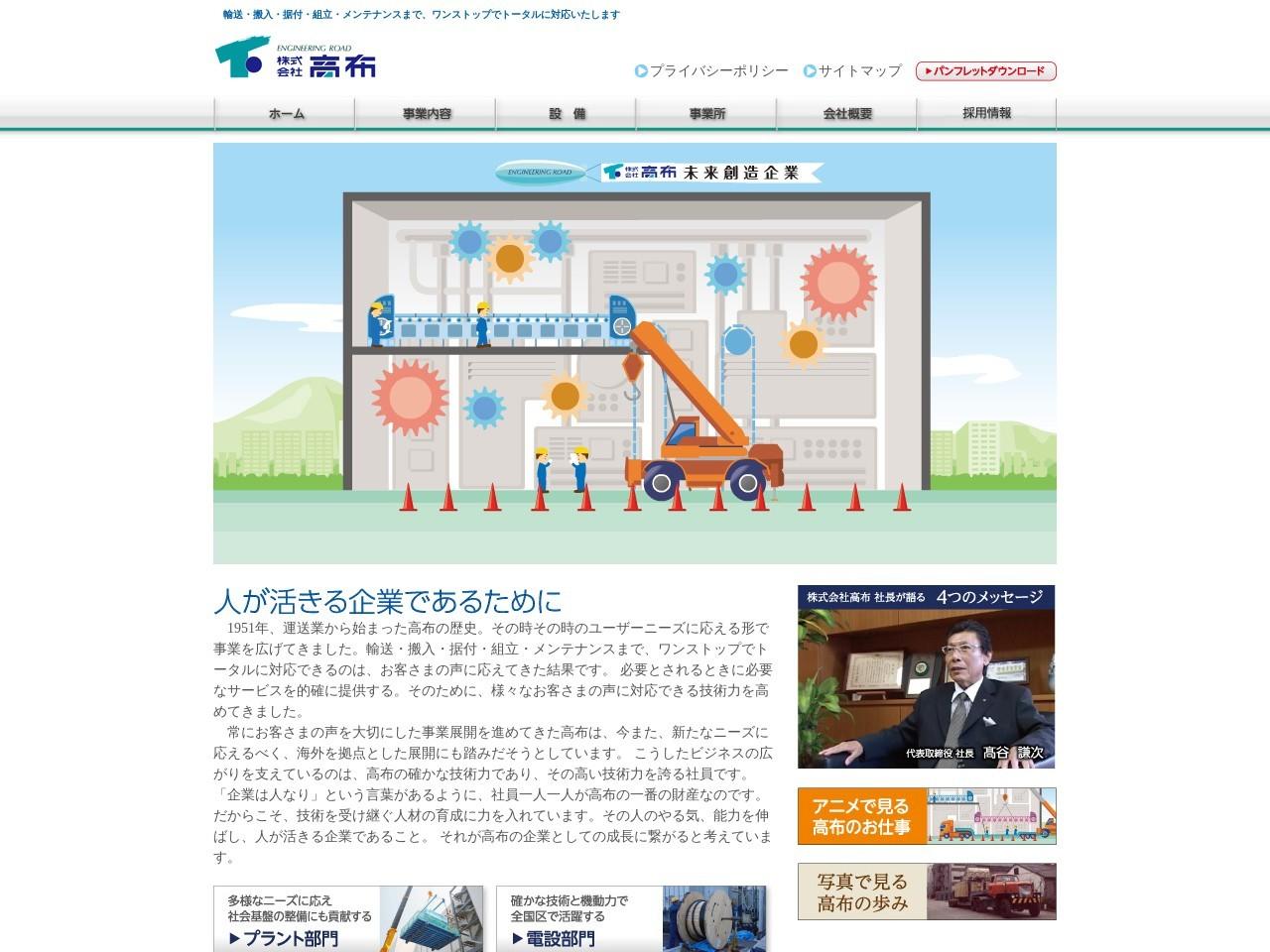 株式会社高布関東支店