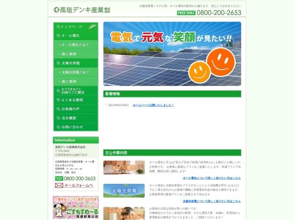 Screenshot of www.takagaki-denki.com