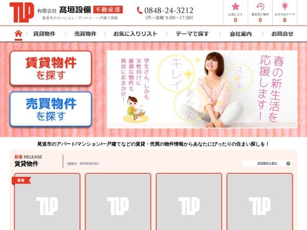 http://www.takagakisetsubi.jp