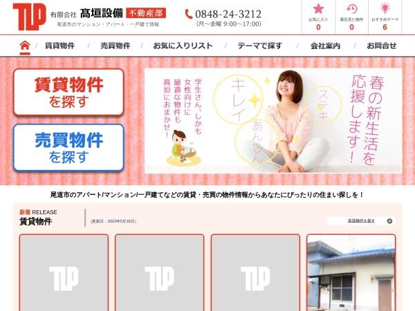Screenshot of www.takagakisetsubi.jp