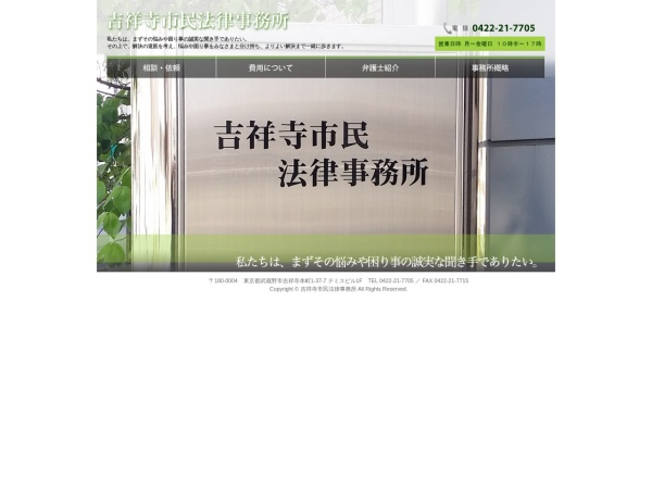 Screenshot of www.takagi-law.com